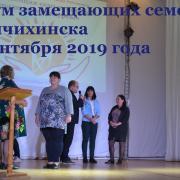 Форум замещающих семей 2019